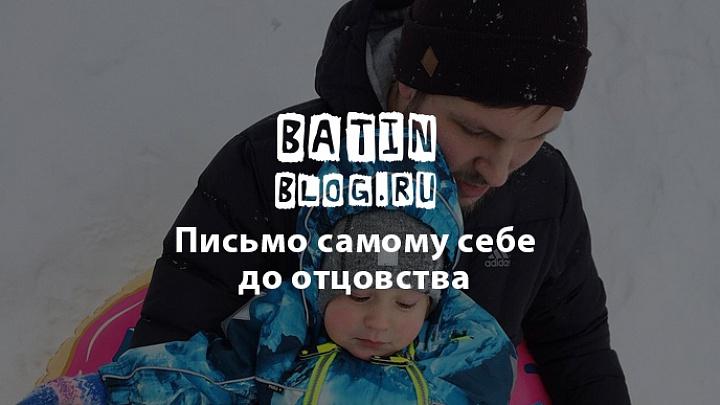 Пересвет с папой - Батин Блог