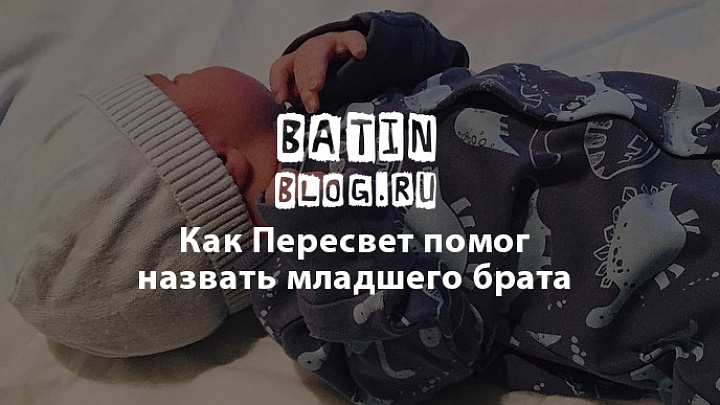 Мальчик по имени Демьян - Батин Блог