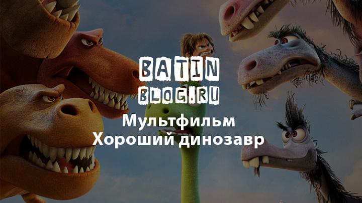 Мультфильм Хороший Динозавр 2015 - Батин Блог