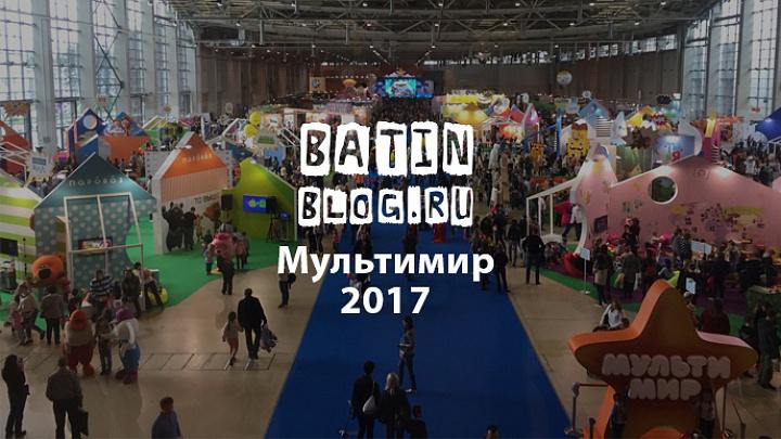 Фестиваль Мультимир 2017