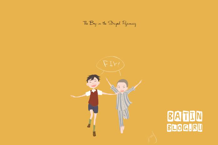 """Книга """"Мальчик в полосатой пижаме"""" - Батин Блог"""