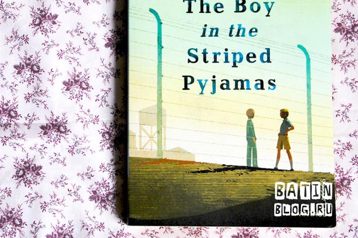 """Книга Джона Бойна """"Мальчик в полосатой пижаме"""" - Батин Блог"""