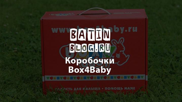 Комплект Box4Baby - Батин Блог