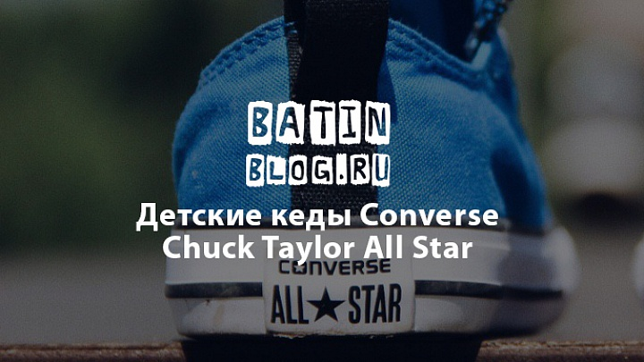 Детские кеды Converse Chuck Taylor All Star Simple Slip Low Top - Батин Блог