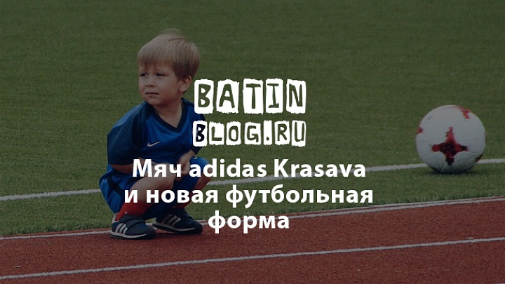 Футбольный мяч adidas Krasava - Батин Блог