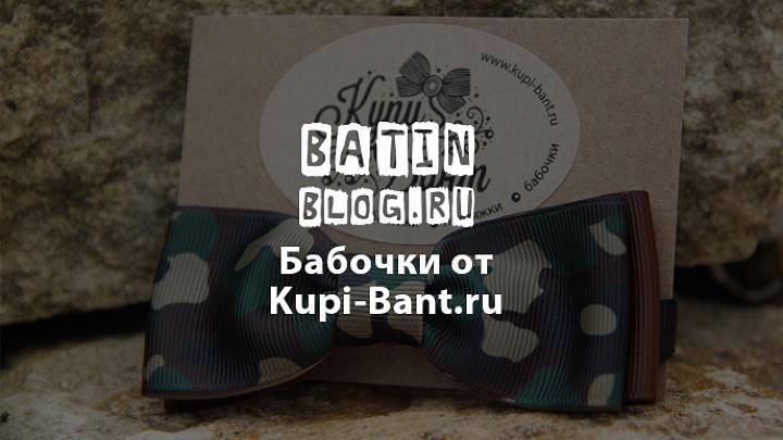 Бабочки kupi-bant.ru - Батин Блог