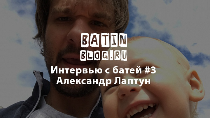 Интервью с Александром Лаптуном из Саранска - Батин Блог