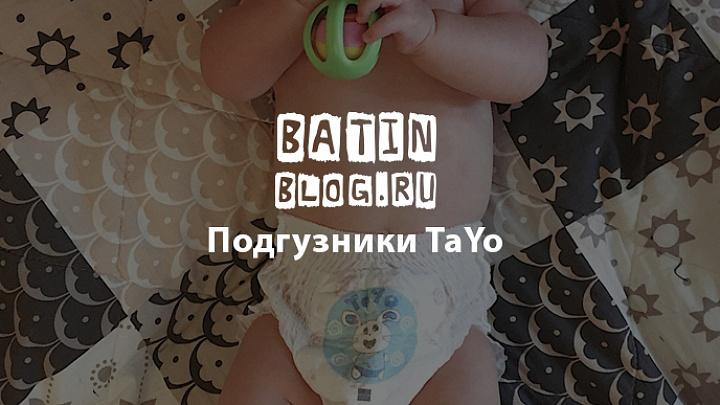 Южнокорейские подгузники Тайо - Батин Блог