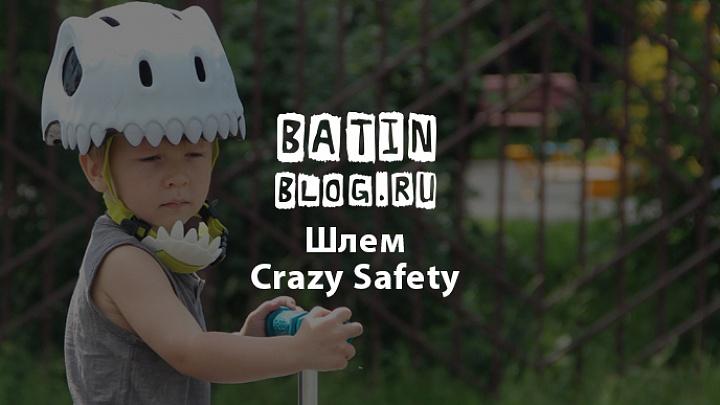 Шлем Crazy Safety - Батин Блог