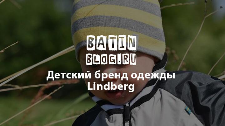 Шведский бренд детской одежды Lindberg Sweden - Stone Forest
