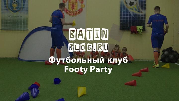 Footy Party - Батин Блог