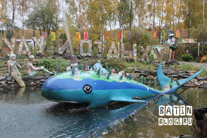 Парк Пространство детской мечты Домодедово - Батин Блог