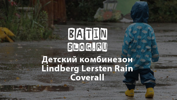 Lindberg Lersten Rain Coverall - Батин Блог