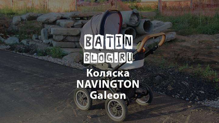 NAVINGTON Galeon - Батин Блог