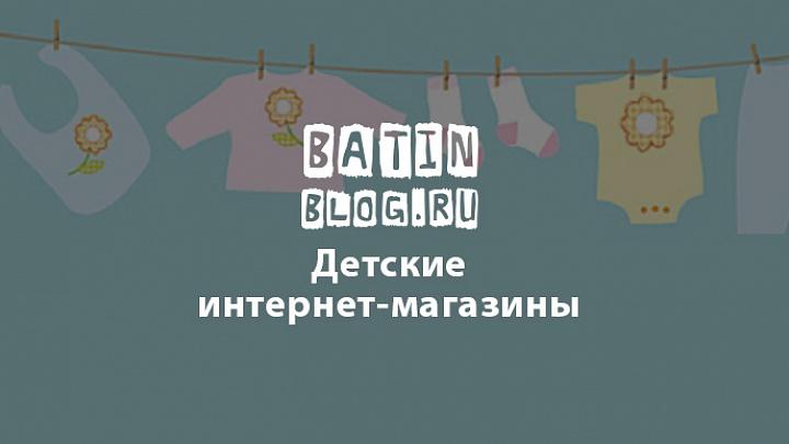 Детские интернет-магазины - Батин Блог