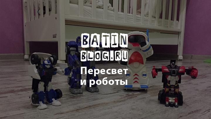 Роботы игрушки - Батин Блог