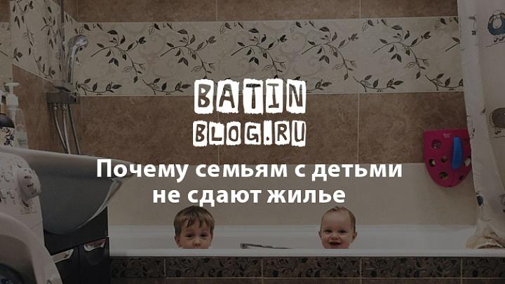 Почему не сдают квартиры с маленькими детьми - Батин Блог