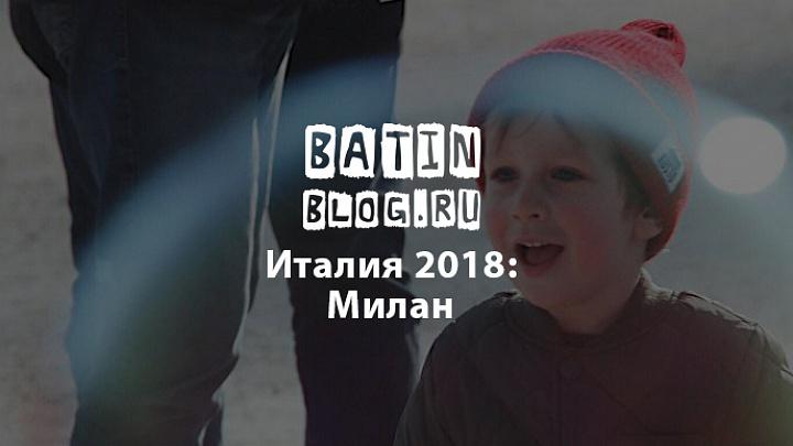 Милан 2018 - Батин Блог