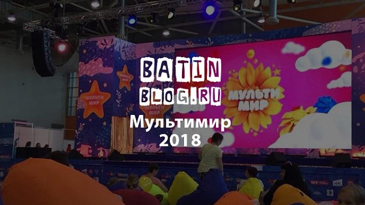 Мультимир 2018 - Батин Блог