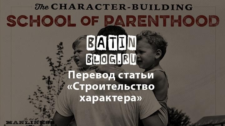 Строительство характера родителей - Батин Блог