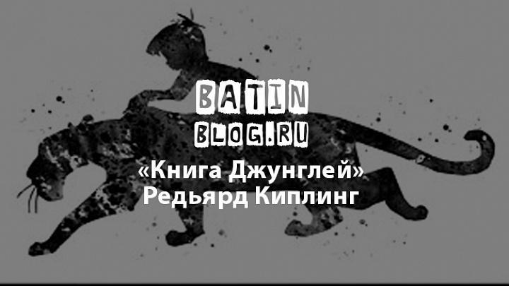 Книга Джунглей Редьярд Киплинг - Батин Блог