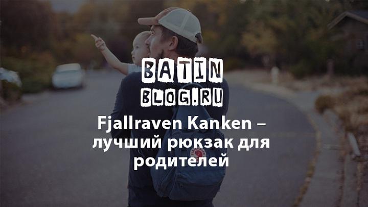 Рюкзак Fjallraven Kanken - Батин Блог