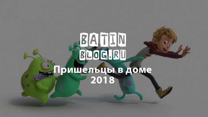Мультфильм Пришельцы в доме 2018 года - Батин Блог