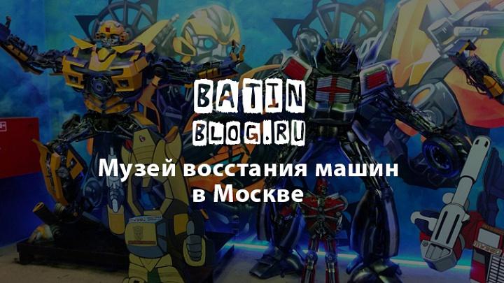 Музей восстания машин - Батин Блог