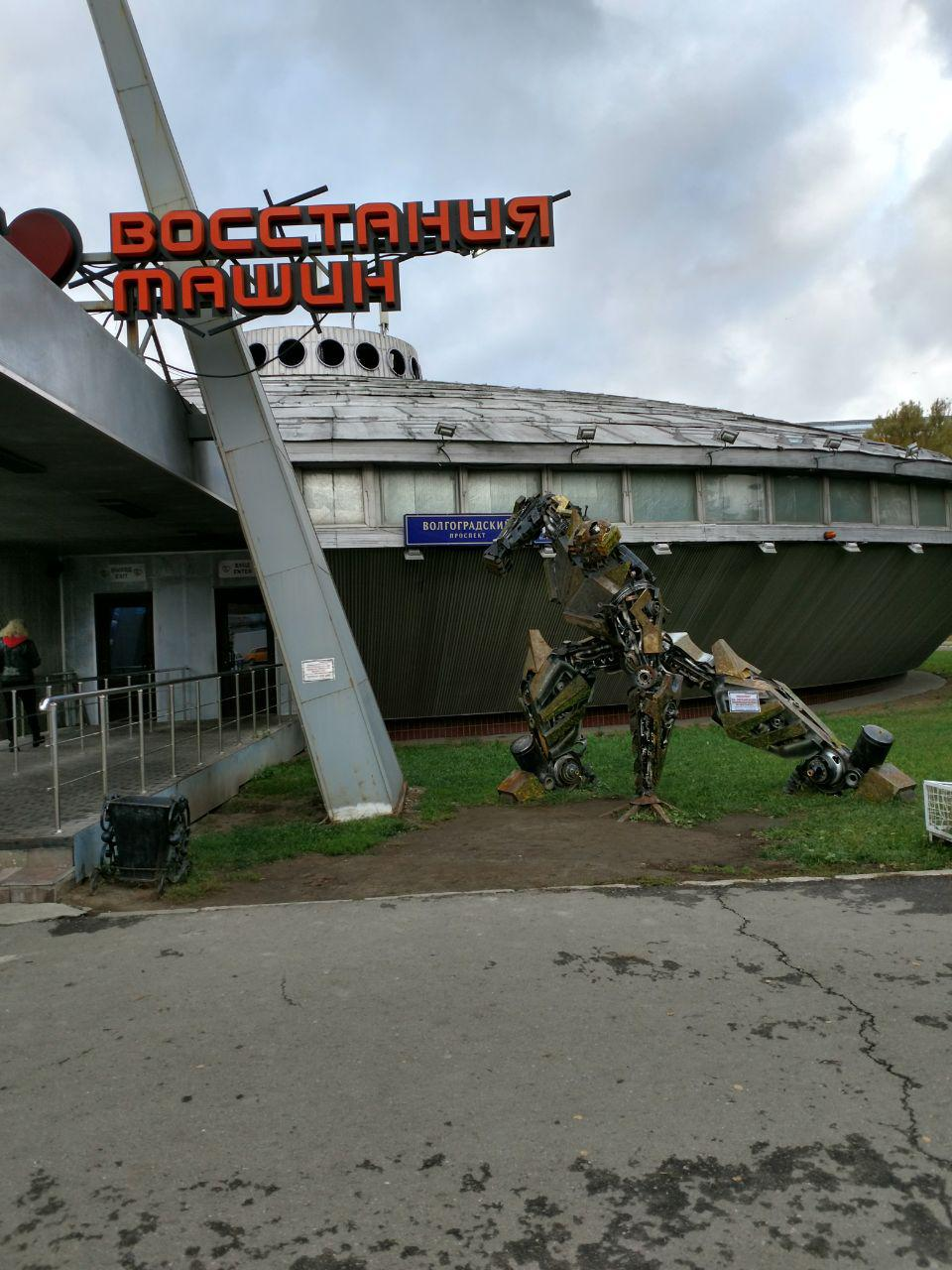 Музей восстания машин в Москве - Батин Блог