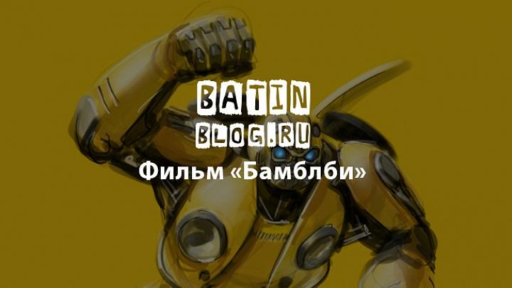 Фильм Бамблби фото, постер, картинка - Батин Блог