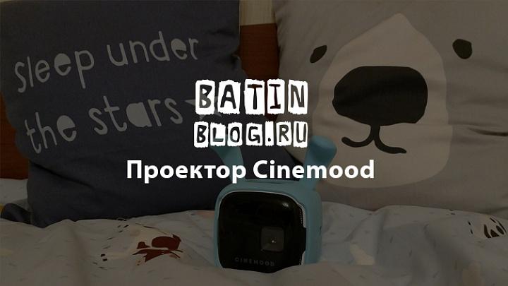 Проектор Cinemood - Батин Блог