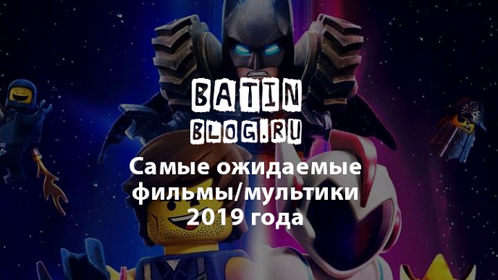 Лего Фильм 2 The Lego Movie 2: The Second Part - Батин Блог