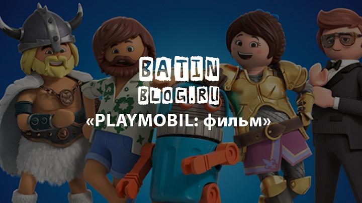 PLAYMOBIL ФИЛЬМ - Батин Блог