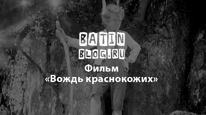 Фильм Вождь краснокожих - Батин Блог