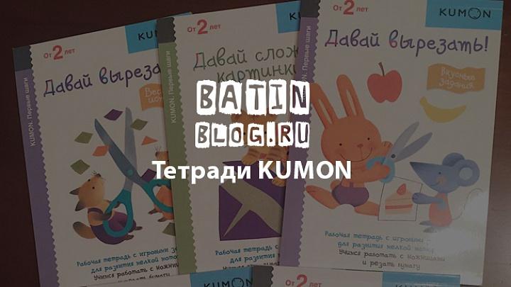 Тетради Kumon - Батин Блог
