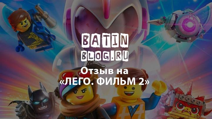 ЛЕГО ФИЛЬМ 2 - Батин Блог