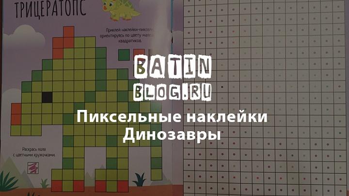 Пиксельные наклейки - Батин Блог