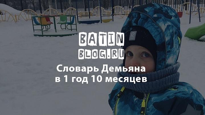 Словарь Демьяна в 1 год и 10 месяцев - Батин Блог