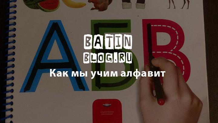 Как выучить алфавит - Батин Блог