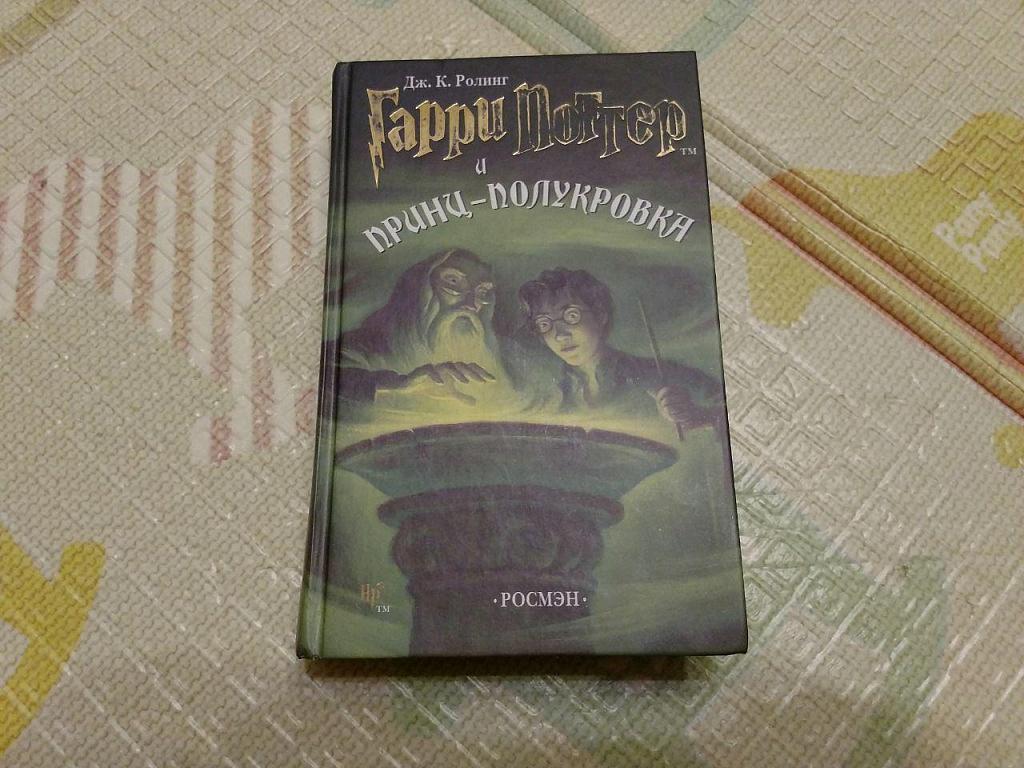 Гарри Поттер и принц полукровка - Батин Блог