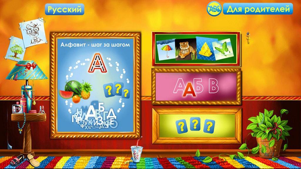 Игра на телефоне Алфавит - Батин Блог