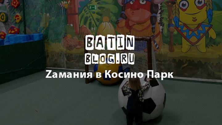 Замания Косино Парк - Батин Блог