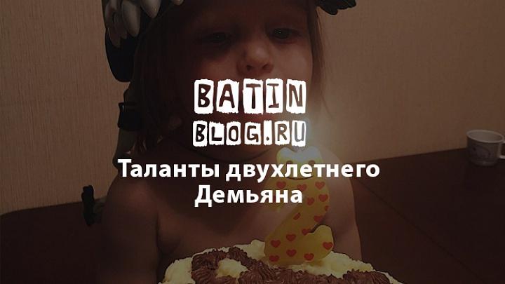 День рождения 2 года - Батин Блог
