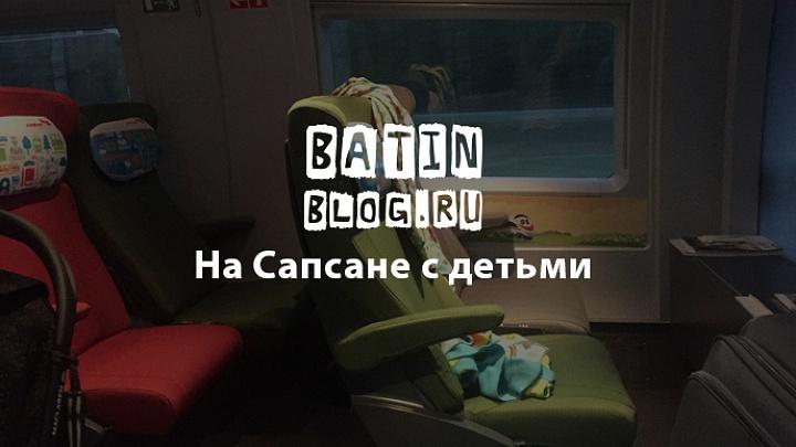 Сапсан для родителей с детьми - Батин Блог