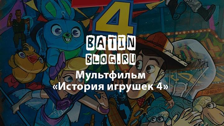 Мультфильм История Игрушек 4 - Батин Блог