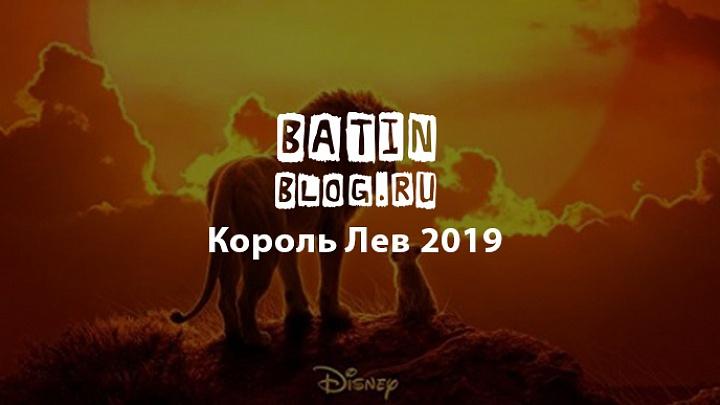 Фильм Король Лев 2019 - Батин Блог