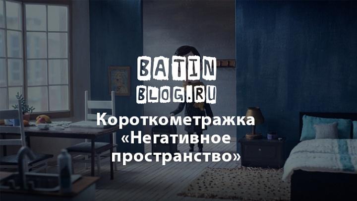 Негативное пространство фильм - Батин Блог