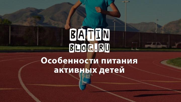 Питание для детей, занимающихся спортом - Батин Блог