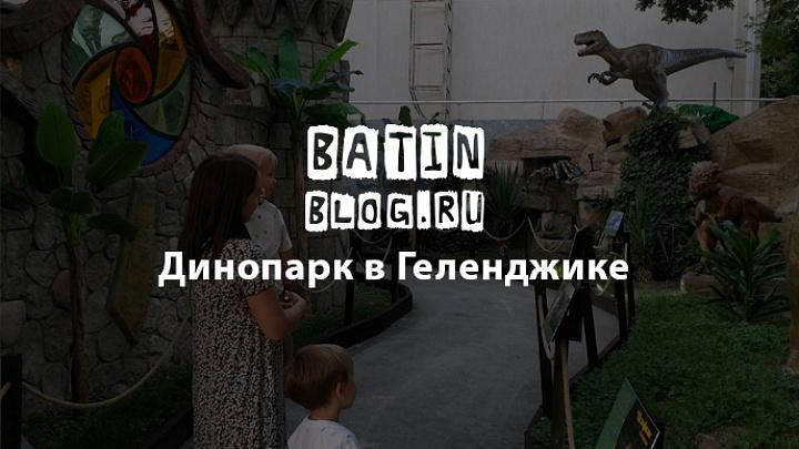 Динопарк в Геленджике - Батин Блог