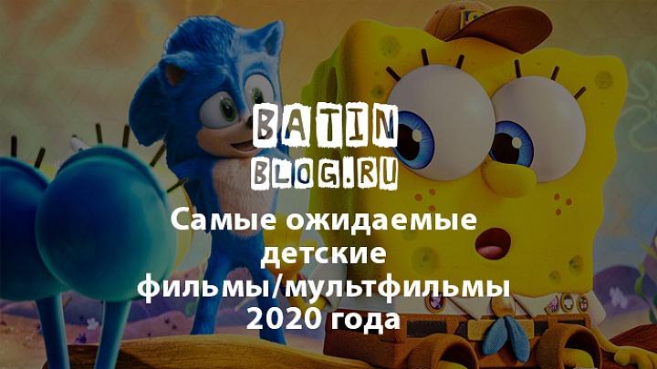 Самые ожидаемые детские фильмы/мультфильмы 2020 года - Батин Блог